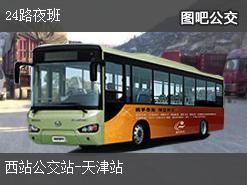 天津24路夜班上行公交线路