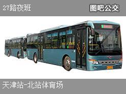 天津27路夜班上行公交线路