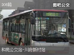 天津308路上行公交线路