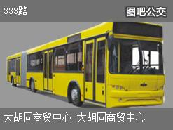 天津333路内环公交线路
