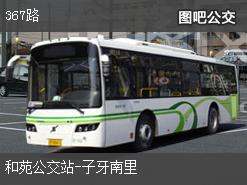 天津367路下行公交线路