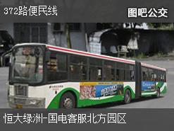天津372路便民线上行公交线路
