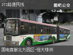 天津372路便民线下行公交线路