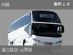 天津45路上行公交线路