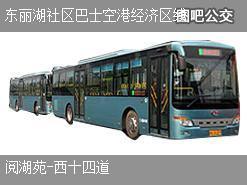 天津东丽湖社区巴士空港经济区线上行公交线路