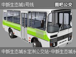天津中新生态城1号线上行公交线路