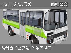 天津中新生态城3号线上行公交线路