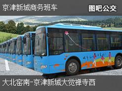 天津京津新城商务班车上行公交线路