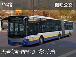 天津503路上行公交线路