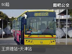 天津50路上行公交线路