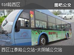 天津516路西区上行公交线路