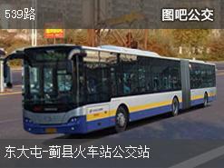 天津539路下行公交线路