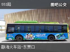 天津553路上行公交线路