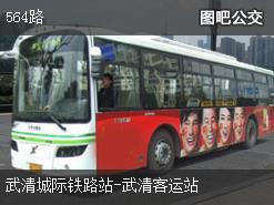 天津564路上行公交线路