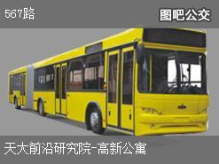 天津567路上行公交线路