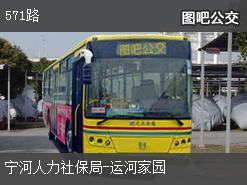 天津571路上行公交线路