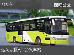 天津578路上行公交线路