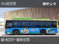 天津581路夜班上行公交线路