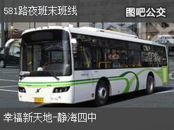 天津581路夜班末班线公交线路