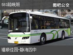天津583路晚班上行公交线路