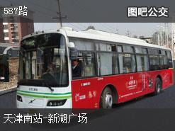天津587路上行公交线路