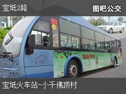 天津宝坻2路上行公交线路