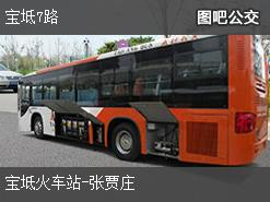 天津宝坻7路上行公交线路