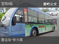 天津宝坻8路上行公交线路