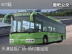 天津607路上行公交线路