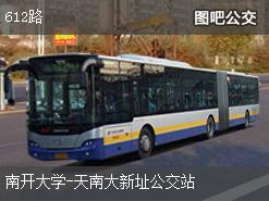 天津612路上行公交线路