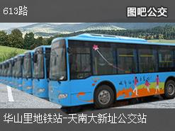 天津613路上行公交线路