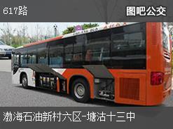 天津617路上行公交线路