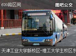 天津620路区间上行公交线路