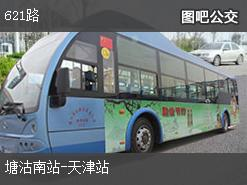 天津621路上行公交线路