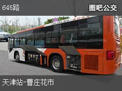 天津645路上行公交线路