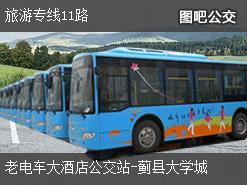 天津旅游专线11路上行公交线路