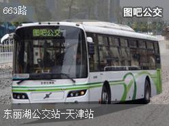 天津663路上行公交线路
