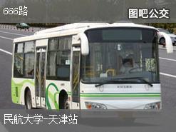 天津666路上行公交线路