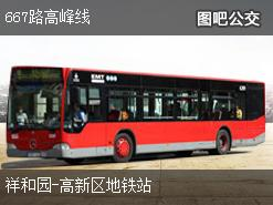 天津667路高峰线上行公交线路