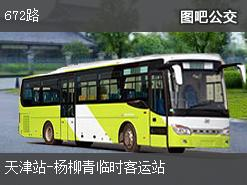 天津672路上行公交线路