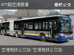 天津677路空港微循内环公交线路
