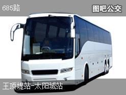 天津685路上行公交线路