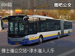 天津698路上行公交线路