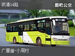 天津武清14路上行公交线路