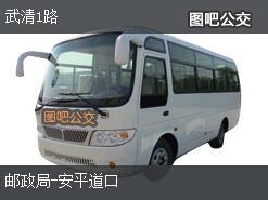 天津武清1路上行公交线路