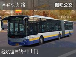 天津津滨专线1路上行公交线路