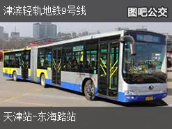 天津津滨轻轨地铁9号线上行公交线路