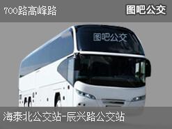 天津700路高峰路上行公交线路