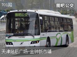 天津701路上行公交线路