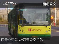 天津708路南线上行公交线路